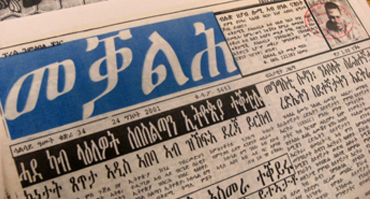 A 2001 edition of Meqaleh. (CPJ)