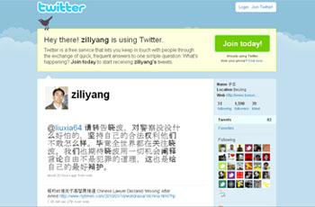 Yang Zili's Twitter page describes his eight years in prison.