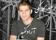 Saeed Kalanaki (CHRR)