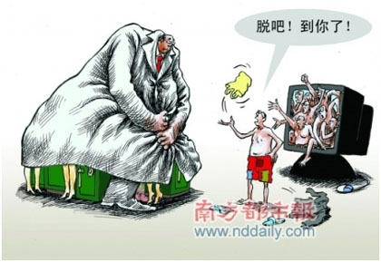"""Internet user to official: """"Strip! It's your turn!"""" (Southern Metropolis Daily/Kuang Biao)"""