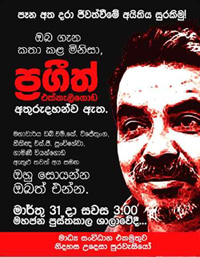 A missing poster for Eknelygoda.