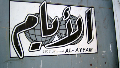 Bullet holes, bottom right, at the entrance to the Yemeni newspaper Al-Ayyam are a reminder of a government siege of the outlet. (CPJ)
