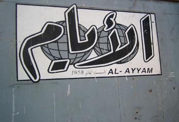 Bullet holes, bottom right, scar the walls of the now-shuttered newspaper Al-Ayyam. (CPJ/Mohamed Abdel Dayem)