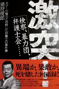 Igari Toshiro's last book, Gekitotsu (Collision), was published posthumously last month.