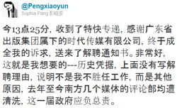 Peng Xiaoyun reported her dismissal on Twitter.