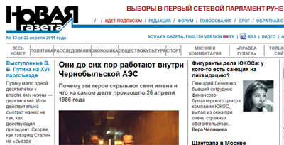Novaya Gazeta, a leading Russian independent news outlet, has been under cyber-attack.