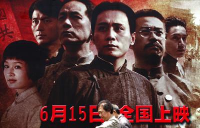 """In Shanghai, a promotional poster for """"Revival."""" (AP/Eugene Hoshiko)"""