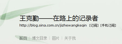 A screenshot of Wang Keqin's blog, which has had no mention of the politicized reshuffling at his newspaper.