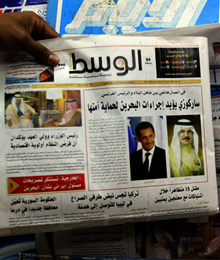 Front page of Al-Wasat (AP)