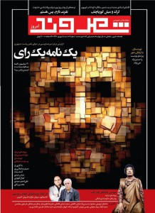 Shahrvand-e Emrooz's cover, in which a collage of the president's face is created using envelopes. (Shahrvand Weekly Website)