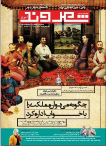 Shahrvand-e Emrooz's cover shows Ahmadinejad being lectured. (Shahrvand Weekly Website)
