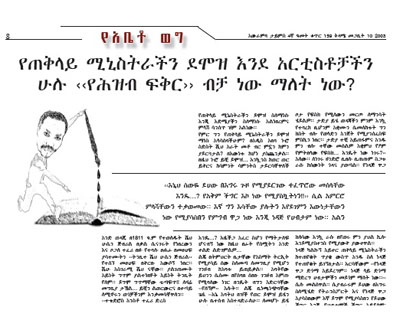An Abé Tokichaw column from March 2011 (CPJ)