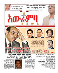 A March 2011 cover of Awramba Times (CPJ)