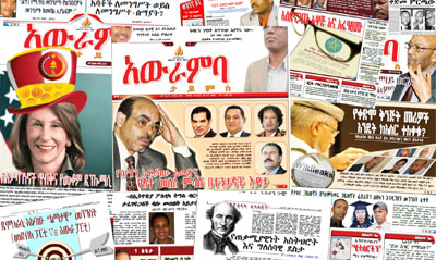 Awramba Times featured parliamentary affairs, health issues, women's issues, satire, and folklore. (CPJ)