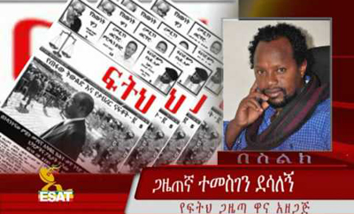 Copies of Feteh are shown on TV alongside a picture of Feteh Chief Editor Temesghen Desalegn. (ESAT)