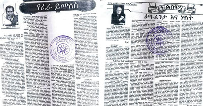 Temesghen's articles, published in Feteh, above. (Feteh)