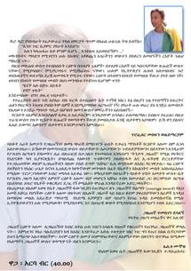 The back cover of Reeyot's book. (Reeyot Alemu)