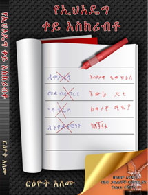 The front cover of Reeyot Alemu's book, 'EPRDF's Red Pen.' (Reeyot Alemu)