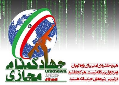 A screenshot of a page hacked by the group called The Unknown Cyber Jihad. (CPJ)