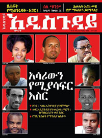 Addis Guday magazine is among the publications charged. (Addis Guday)