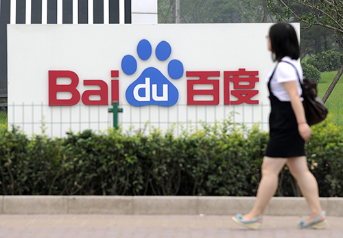 The headquarters of Baidu in Beijing. New censorship tool the Great Cannon is said to have redirected traffic from the popular Chinese site in a massive distributed denial of service attack. (AFP/Liu Jin)