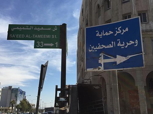 يافطة مركز حماية وحرية الصحفيين أمام مقر المركز في عمان. على الرغم من التحديات التي تواجه الصحافة، يظل الأردن أكثر انفتاحا للمجتمع المدني مقارنة بالعديد من الدول المجاورة. (لجنة حماية الصحفيين/جيسون ستيرن)