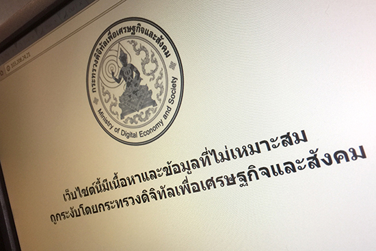 """A website displays a message from the Thai Ministry of Digital Economy and Society reading, """"This website contains content and information that is deemed inappropriate. It has been censored by the Ministry of Digital Economy and Society,"""" November 17, 2016. (AP)"""