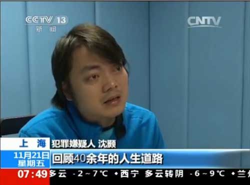 A screen shot shows Shen Hao's tearful 'confession' on Chinese state television channel CCTV. The former chairman of 21st Century Media was sentenced to four years in prison for extortion.