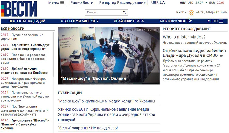 A screen shot of the front page of vesti-ukr.com form July 14, 2017, features security camera footage showing masked security forces raiding the Vesti media group's office in Kiev.