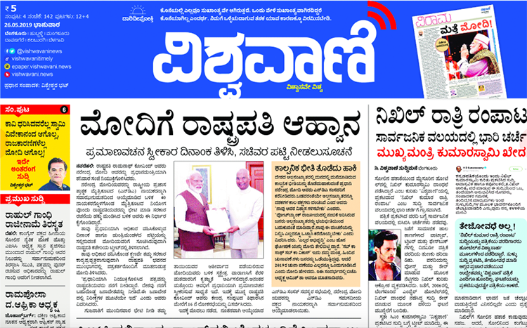 The May 26, 2019, front-page of privately owned Kannada-language newspaper Vishwavani. (CPJ)