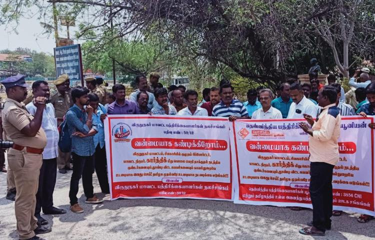 Local journalists protest on March 4, 2020, following the attack the previous night on reporter M. Karthi, in Tamil Nadu, India. (Credit: Kumudam)