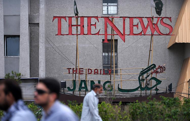 "A facade with the names of the daily newspapers ""The News International"" and ""Jang Daily"" is seen Rawalpindi, Pakistan, on June 28, 2018. Jang Media Group CEO Mir Shakil-ur-Rehman was arrested today over a 34-year-old land dispute. (AFP/Aamir Qureshi)"