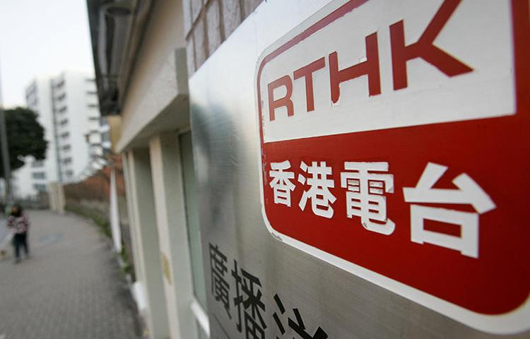 The office of Radio Television Hong Kong is seen in Hong Kong on January 23, 2007. The city's government recently criticized the broadcaster over a question a reporter asked about Taiwan's status in the World Health Organziation. (Reuters/Paul Yeung)